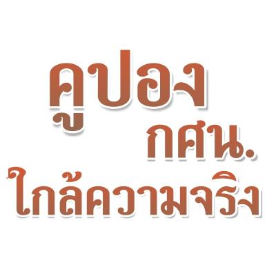 คูปอง กศน.ใกล้ความจริง