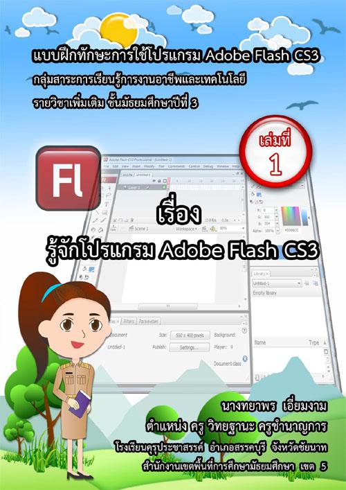 เอกสารประกอบการเรียน เรื่อง การใช้โปรแกรม Adobe Flash CS3 ผลงานครูทยาพร เอี่ยมงาม