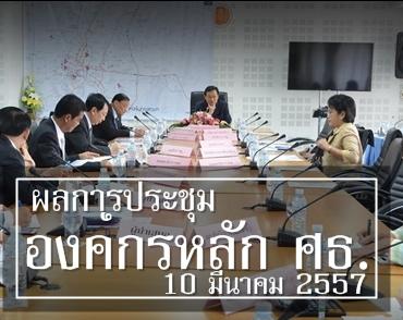 ผลการประชุมองค์กรหลัก ศธ. เมื่อวันที่ 10 มีนาคม 2557