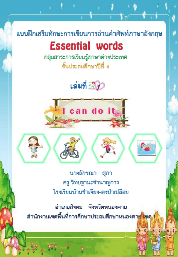 Ẻ�֡������ѡ�С����¹�����ҹ���Ѿ�������ѧ��� �ش Essential words ��� �.4 �ŧҹ����ѡ��� ����