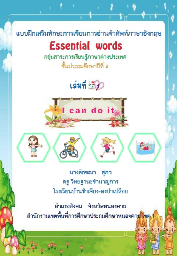 แบบฝึกเสริมทักษะการเขียนการอ่านคำศัพท์ภาษาอังกฤษ ชุด Essential words ชั้น ป.4 ผลงานครูลักขณา สุภา
