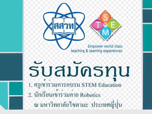 สสวท.รับสมัครทุนโครงการ Thailand-Japan Collaborative Project on STEM Education
