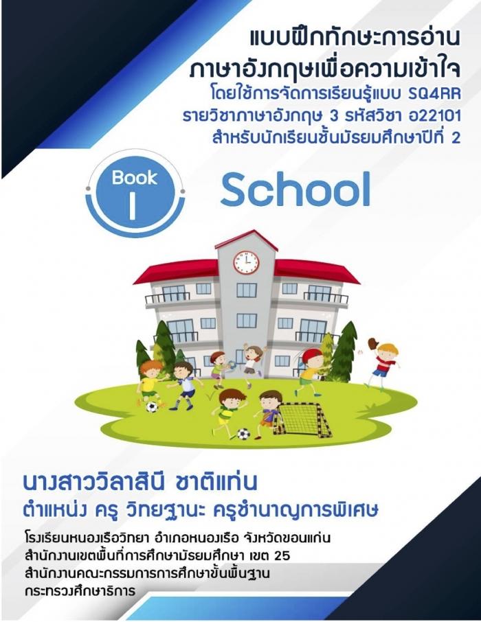 แบบฝึกทักษะการอ่านภาษาอังกฤษเพื่อความเข้าใจ โดยใช้การจัดการเรียนรู้แบบ SQ4RR Book I : School ผลงานครูวิลาสินี ชาติแท่น