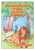 หนังสือส่งเสริมการอ่านกลุ่มสาระการเรียนรู้ภาษาไทย ชุดนิทานร้อยกรอง ป.2 ผลงานครูไพรทูลย์ เผ่าน้อย