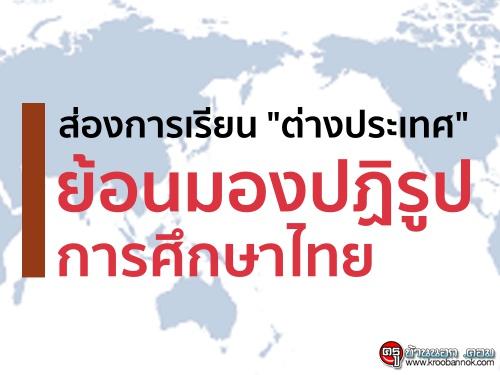 """ส่องการเรียน """"ต่างประเทศ"""" ย้อนมองปฏิรูปการศึกษาไทย"""