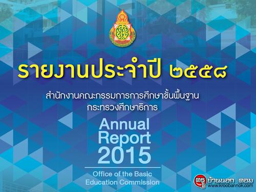 รายงานประจำปี 2558 สำนักงานคณะกรรมการการศึกษาขั้นพื้นฐาน