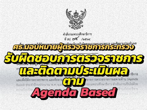 ศธ.มอบหมายผู้ตรวจราชการกระทรวง รับผิดชอบการตรวจราชการและติดตามประเมินผล ตาม Agenda Based