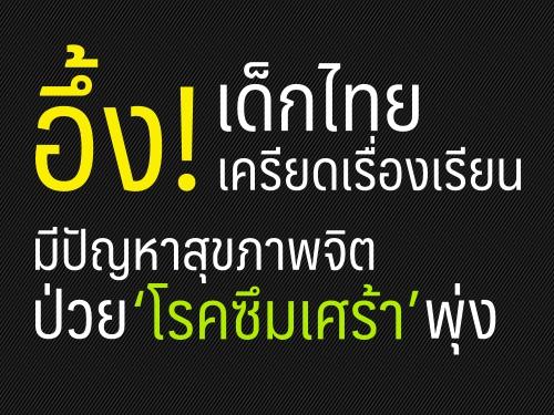อึ้ง! เด็กไทยเครียดเรื่องเรียน มีปัญหาสุขภาพจิต-ป่วย'โรคซึมเศร้า'พุ่ง