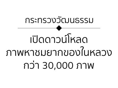 กระทรวงวัฒนธรรม เปิดดาวน์โหลดภาพหาชมยากของในหลวง กว่า 30,000 ภาพ