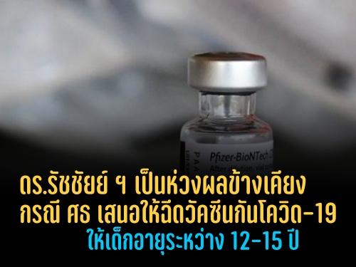 ดร.รัชชัยย์ ฯ เป็นห่วงผลข้างเคียงกรณี ศธ เสนอให้ฉีดวัคซีนกันโควิด-19ให้เด็กอายุระหว่าง 12-15 ปี