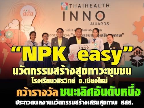 """""""NPK easy"""" นวัตกรรมสร้างสุขภาวะชุมชน โรงเรียนวชิรวิทย์ จ.เชียงใหม่ คว้ารางวัลชนะเลิศอันดับหนึ่ง ประกวดผลงานนวัตกรรมสร้างเสริมสุขภาพ สสส."""
