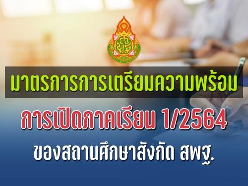 มาตรการการเตรียมความพร้อมการเปิดภาคเรียน 1/2564 ของสถานศึกษาสังกัด สพฐ.