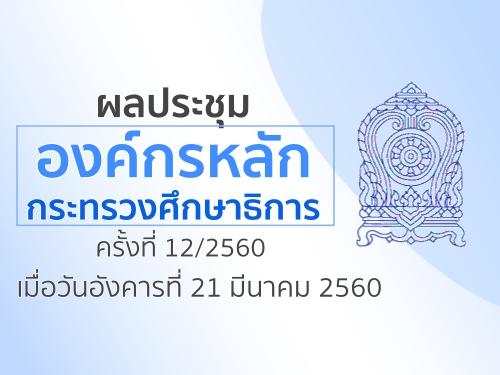 ผลประชุมองค์กรหลักกระทรวงศึกษาธิการ ครั้งที่ 12/2560 เมื่อวันอังคารที่ 21 มีนาคม 2560
