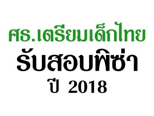ศธ.เตรียมเด็กไทยรับสอบพิซ่าปี 2018