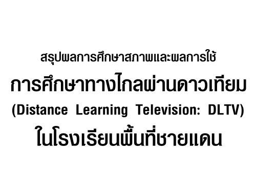 สรุปผลการศึกษาสภาพและผลการใช้การศึกษาทางไกลผ่านดาวเทียม (Distance Learning Television: DLTV) ในโรงเรียนพื้นที่ชายแดน