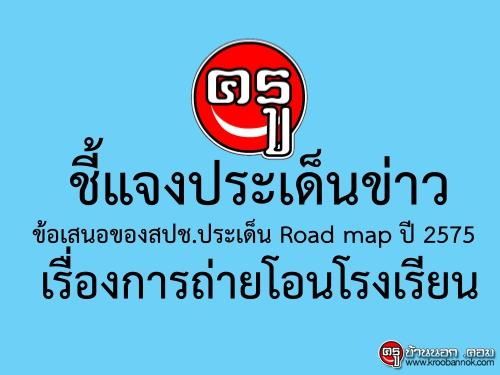 ชี้แจงประเด็นข่าว ข้อเสนอของสปช.ประเด็น Road map ปี 2575 เรื่องการถ่ายโอนโรงเรียน