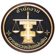 สำนักงานตรวจเงินแผ่นดิน รับสมัครสอบขรก. ตั้งแต่ 20 พ.ค.-10 มิ.ย.2556