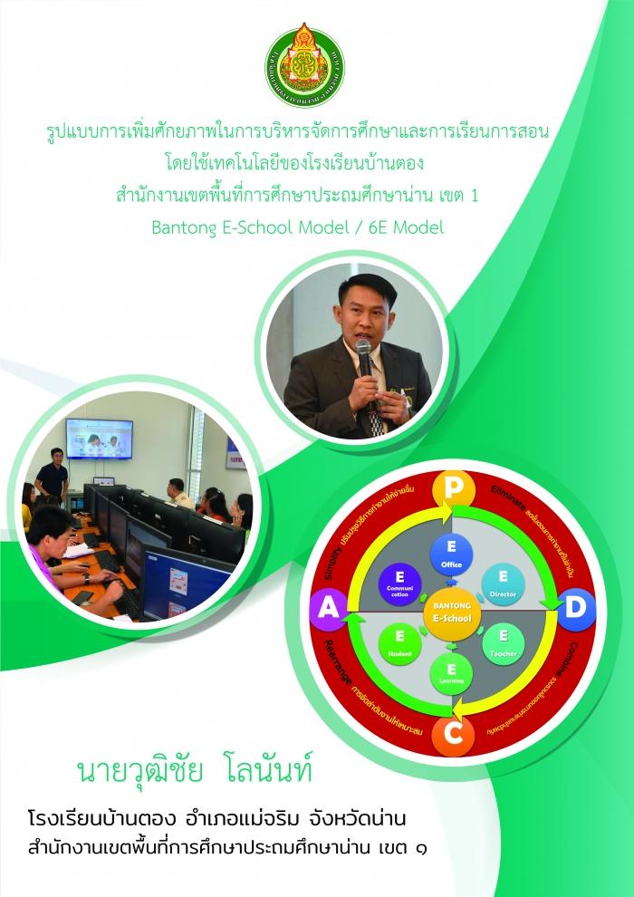 รูปแบบการเพิ่มศักยภาพในการบริหารการจัดการศึกษาและการเรียนการสอนโดยใช้เทคโนโลยีของโรงเรียนบ้านตอง สพป.น่าน เขต 1 ผลงานของนายวุฒิชัย โลนันท์