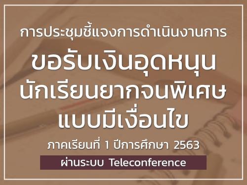 การประชุมชี้แจงการดำเนินงานการขอรับเงินอุดหนุนนักเรียนยากจนพิเศษแบบมีเงื่อนไข ภาคเรียนที่ 1 ปีการศึกษา 2563 ผ่านระบบ Teleconference
