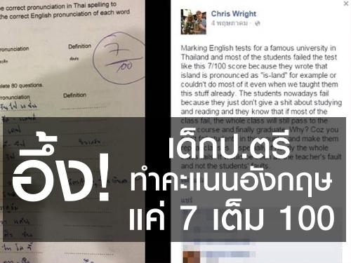 อึ้ง!นักศึกษา ป.ตรี คะแนนอังกฤษ 7 เต็ม 100