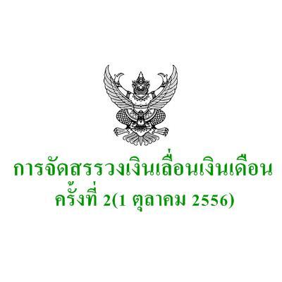 การจัดสรรวงเงินเลื่อนเงินเดือน ครั้งที่ 2(1 ตุลาคม 2556)