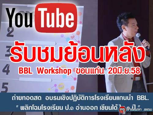 ลิงก์รับชมย้อนหลัง BBL Workshop ที่ขอนแก่น วันที่ 20 มิถุนายน 2558 คลิกที่นี่