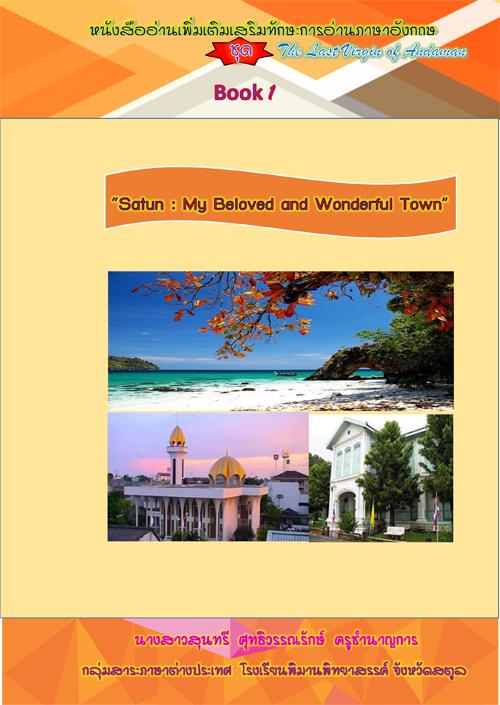 หนังสืออ่านเพิ่มเติมภาษาอังกฤษ  ชั้นมัธยมศึกษาปีที่ 2 ผลงานครูสุนทรี  ศุทธิวรรณรักษ์