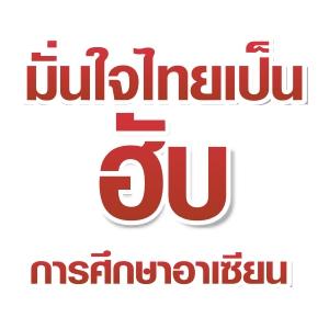 มั่นใจไทยเป็นฮับการศึกษานานาชาติอาเซียน