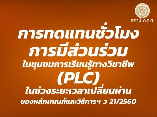 การทดแทนชั่วโมงการมีส่วนร่วมในชุมชนการเรียนรู้ทางวิชาชีพ (PLC) ในช่วงระยะเวลาเปลี่ยนผ่าน ของหลักเกณฑ์และวิธีการฯ ว 21/2560