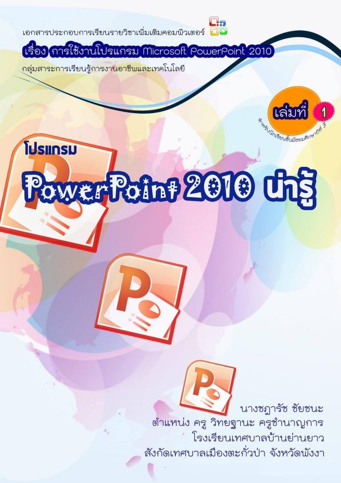 เอกสารประกอบการเรียนวิชาเพิ่มเติมคอมพิวเตอร์ เรื่อง การใช้งานโปรแกรม Microsoft PowerPoint2010 ผลงานครูชฎารัช ชัยชนะ