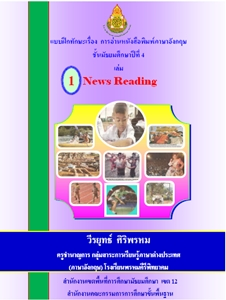 แบบฝึกทักษะเรื่อง การอ่านหนังสือพิมพ์ภาษาอังกฤษ ม.4 ผลงานครูวีรยุทธ์ ศิริพรหม