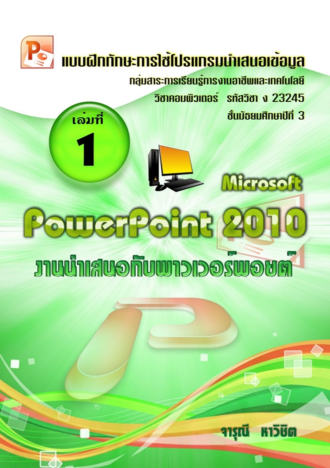 แบบฝึกทักษะการใช้โปรแกรมนำเสนอข้อมูล MS Powerpoint 2010 ผลงานครูจารุณี หาวิชิต