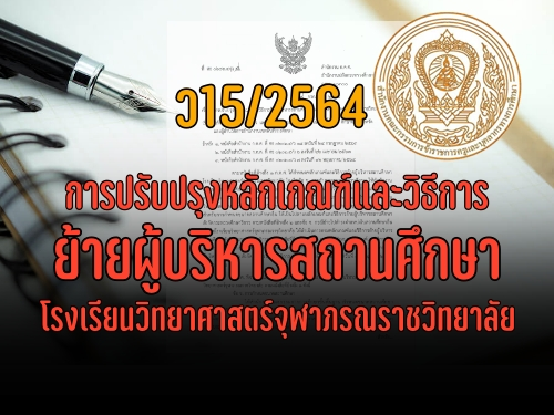 ว15/2564 การปรับปรุงหลักเกณฑ์และวิธีการย้ายผู้บริหารสถานศึกษา โรงเรียนวิทยาศาสตร์จุฬาภรณราชวิทยาลัย