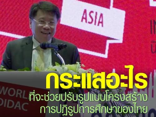 กระแสอะไรที่จะช่วยปรับรูปแบบโครงสร้างการปฏิรูปการศึกษาของไทย โดย นพ.ธีระเกียรติ เจริญเศรษฐศิลป์
