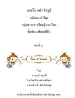 บทเรียนสำเร็จรูปเรื่องคำไทย 7 ชนิด ชั้น ม.1 ผลงานครููมาลี ขอบปี