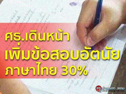 ศธ.เดินหน้าเพิ่มข้อสอบอัตนัยภาษาไทย 30%