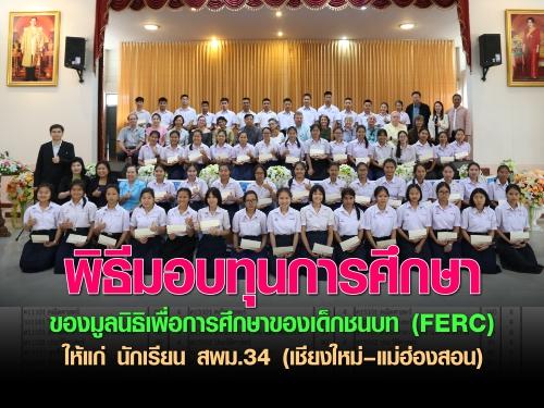 พิธีมอบทุนการศึกษาของมูลนิธิเพื่อการศึกษาของเด็กชนบท (FERC)ให้แก่ นักเรียน สพม.34 (เชียงใหม่–แม่ฮ่องสอน)