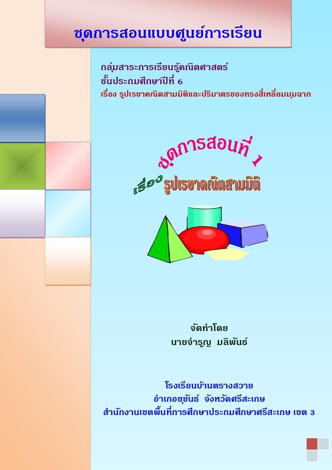 ชุดการสอนแบบศูนย์การเรียน คณิตศาสตร์ ป.6 ผลงานครูจำรูญ มลิพันธ์