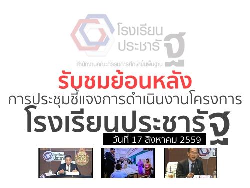 รับชมย้อนหลัง การประชุมชี้แจงการดำเนินงานโครงการโรงเรียนประชารัฐ วันที่ 17 สิงหาคม 2559