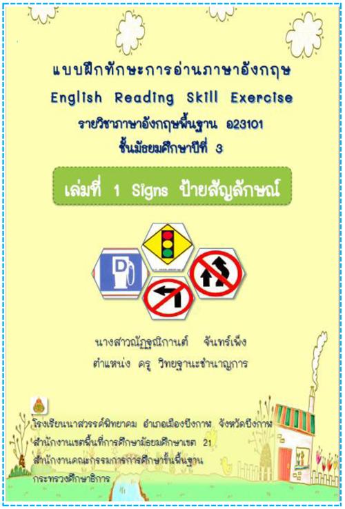 แบบฝึกทักษะการอ่านภาษาอังกฤษโดยใช้การเรียนแบบร่วมมือเทคนิค ซี ไอ อาร์ ซี สำหรับนักเรียนชั้นม. 3 ผลงานครูณัฏฐณิกานต์  จันทร์เพ็ง