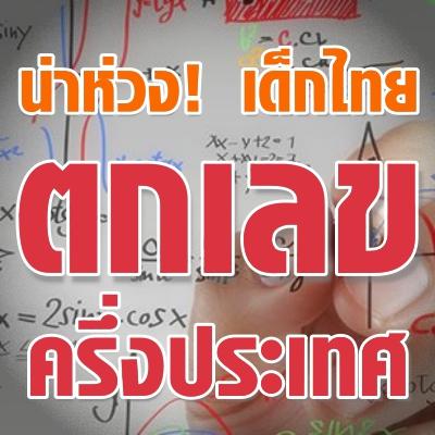 น่าห่วง!! เด็กไทย ตกเลขครึ่งประเทศ อีก 60% ไม่เรียนมหาลัย