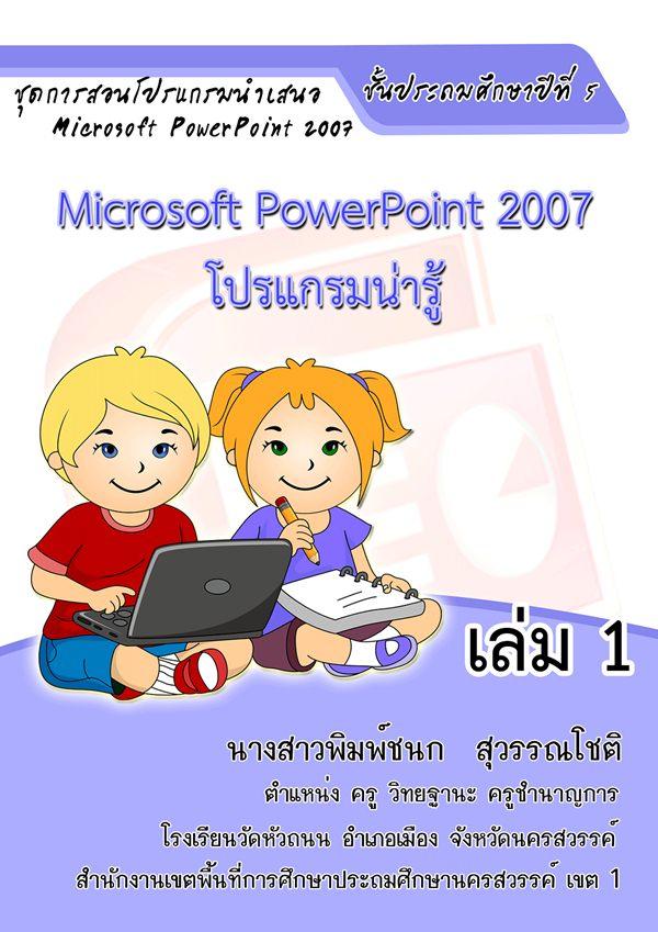 ชุดการสอนเรื่อง โปรแกรมนําเสนอ Microsoft  PowerPoint  2007 ชั้นป.5 ผลงานครูพิมพ์ชนก สุวรรณโชติ