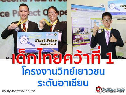 เด็กไทยคว้าที่ 1 โครงงานวิทย์เยาวชนระดับอาเซียน
