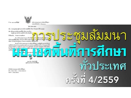 การประชุมสัมมนาผู้อำนวยการสำนักงานเขตพื้นที่การศึกษา ทั่วประเทศ ครั้งที่ 4/2559