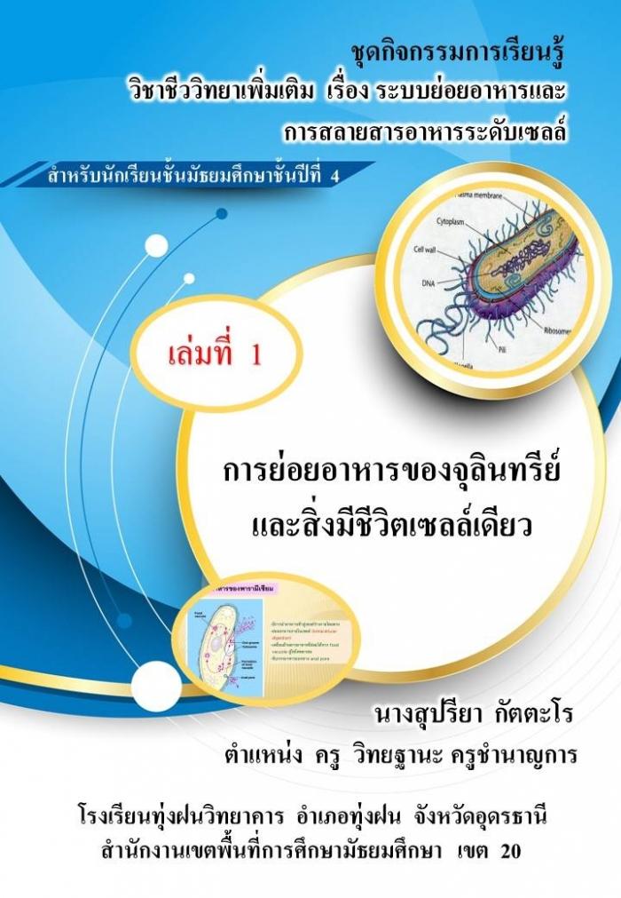งชุดกิจกรรมการเรียนรู้ เล่มที่ 1 เรื่อง การย่อยอาหารของจุลินทรีย์และสิ่งมีชีวิตเซลล์เดียว ผลงานครูสุปรียา กัตตะโร
