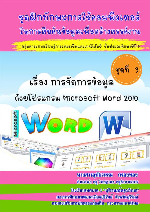 ชุดฝึกทักษะการใช้คอมพิวเตอร์ในการสืบค้นข้อมูลเพื่อสร้างสรรค์งาน  เรื่อง การจัดการข้อมูลด้วยโปรแกรม Microsoft Word 2010 ผลงานครูอุทัยวรรณ กรองทอง