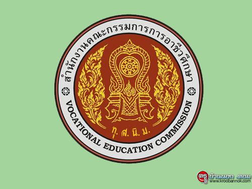 สอศ.แต่งตั้งผู้รักษาการในตำแหน่ง ตำแหน่งครู จำนวน 240 ราย (ย้ายประจำปี ครั้งที่ 1/2558 เพิ่มเติม)