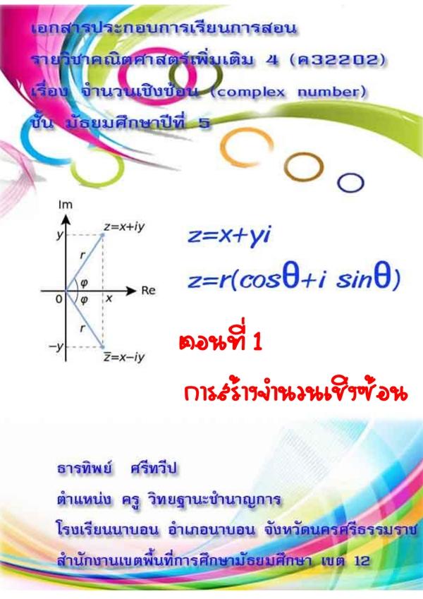 เอกสารประกอบการเรียนการสอนรายวิชาคณิตศาสตร์ ม.5 เรื่อง จำนวนเชิงซ้อน ผลงานครูธารทิพย์  ศรีทวีป