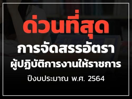 ด่วนที่สุด ที่ ศธ 04009/ว 5954 การจัดสรรอัตราผู้ปฏิบัติการงานให้ราชการ ปีงบประมาณ พ.ศ. 2564