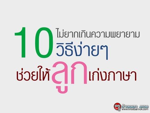 ไม่ยากเกินความพยายาม 10 วิธีง่ายๆ ช่วยให้ลูกเก่งภาษา